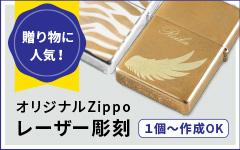 名入れZippo・ステンレス灰皿