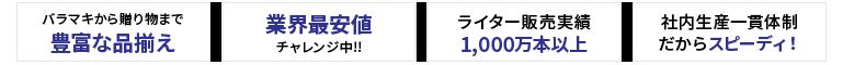 ジャパンライターの強み